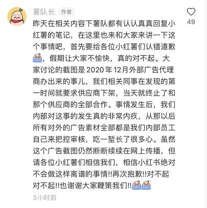 小红书回应争议广告:供应商不当操作,去年12月已全部下架