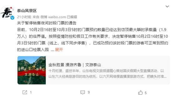6.5亿人次出游?泰山连续2天紧急停售 迪士尼热门项目排队1小时!