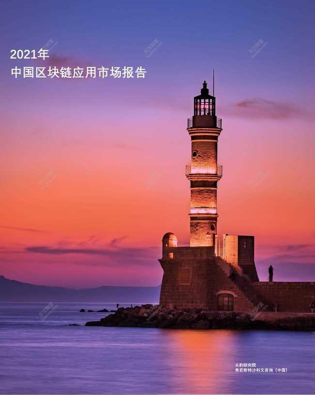 《2021年中国区块链应用市场报告》全文发布