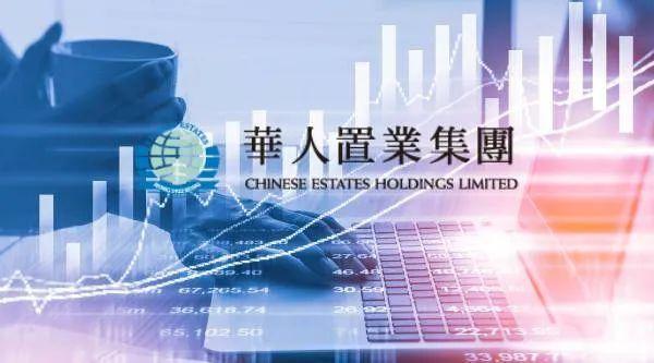 扛不住了!刘銮雄夫妇决定退市,投资恒大巨亏百亿,股价暴跌70%,华人置业私有化是喜是忧?