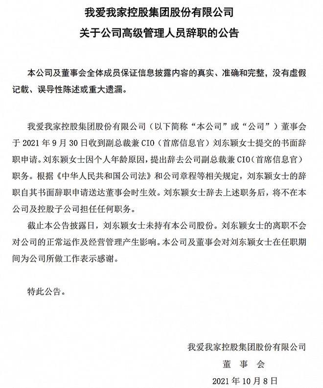 我爱我家:副总裁兼CIO刘东颖因个人年龄原因辞职