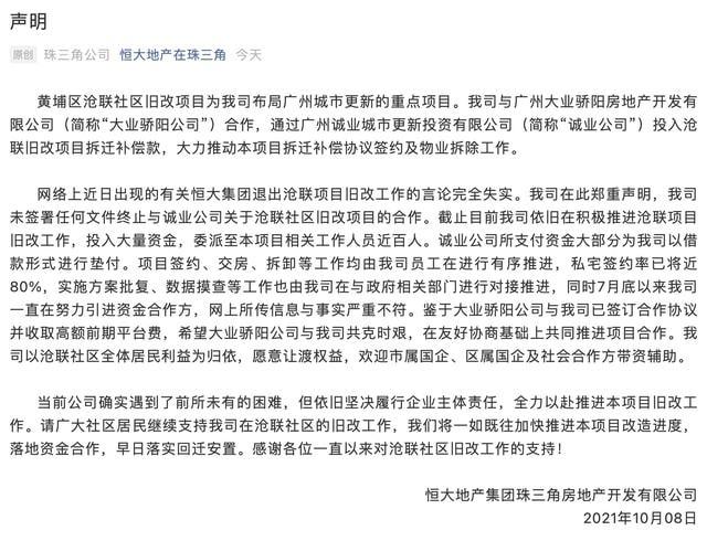 恒大地产珠三角公司:网传恒大集团退出沧联项目旧改工作言论完全失实