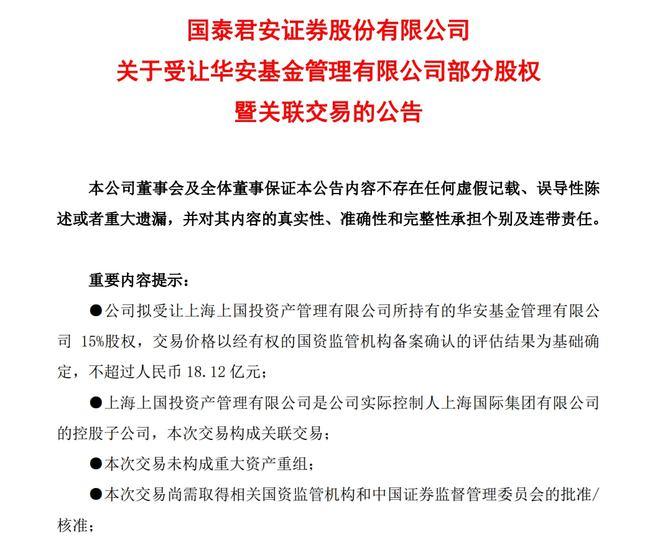 公募业务真香!国泰君安拟再出手18亿收购华安基金15%股权