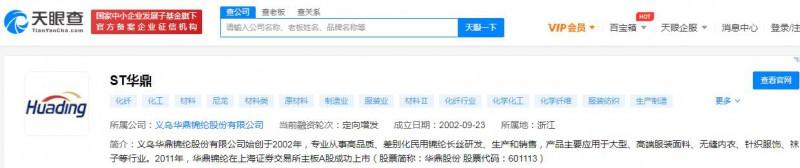 ST华鼎遭行政处罚 实控人被采取10年证券市场禁入措施