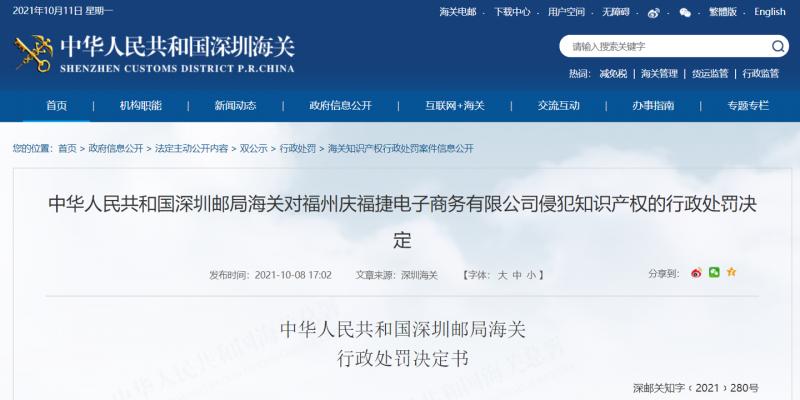 侵犯三星商标专用权 深圳邮局海关查获超百个手机屏