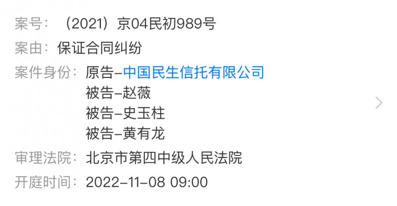 因保证合同纠纷,民生信托起诉赵薇、黄有龙、史玉柱
