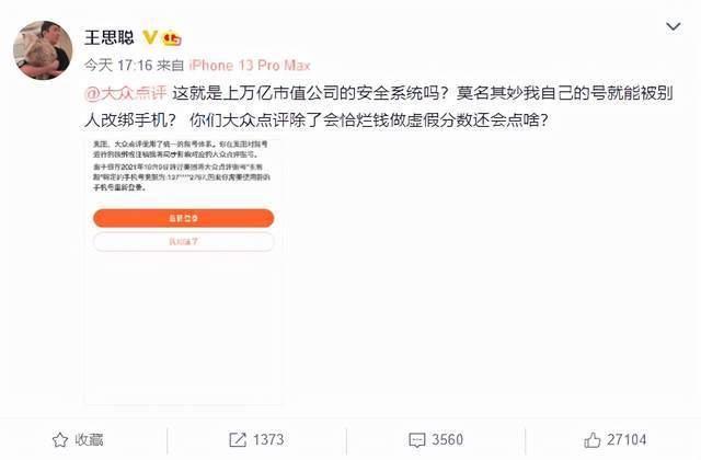 王思聪自曝其大众点评遭别人改绑手机号,发文质疑美团安全系统