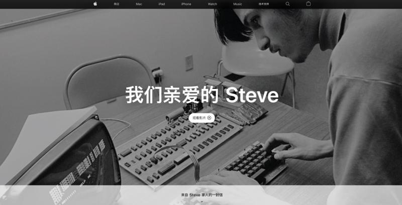 苹果上线特别页面:纪念乔布斯逝世10周年