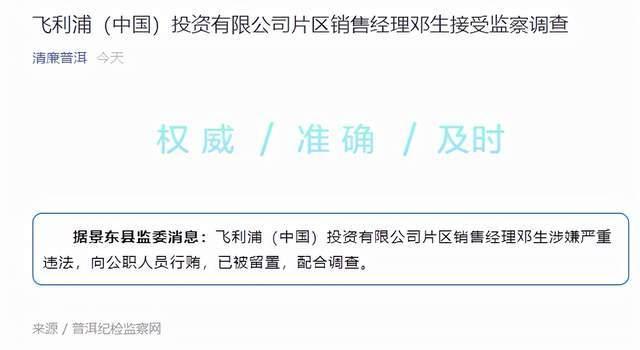涉嫌向公职人员行贿,飞利浦(中国)公司一片区销售经理被查