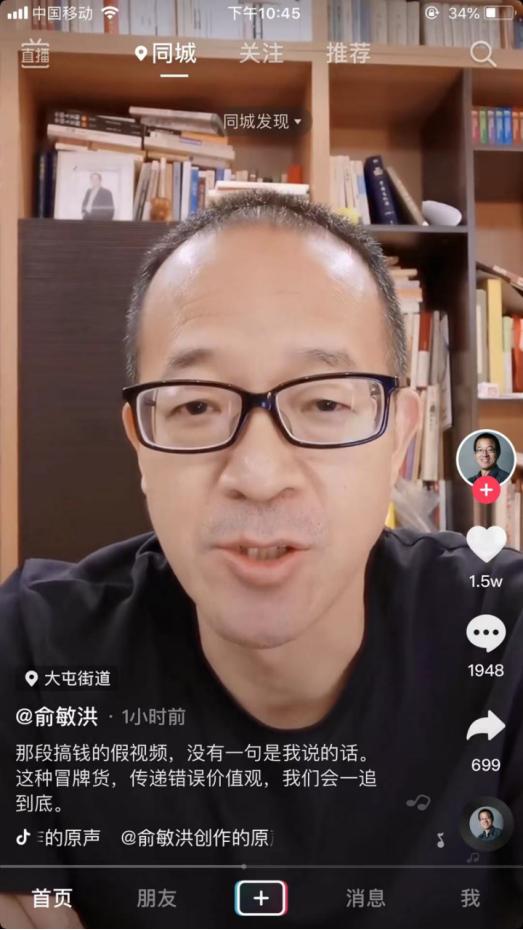 俞敏洪辟谣搞钱视频言论:无中生有,已启动起诉程序